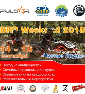 BRP Autumn Weekend