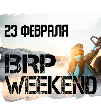 BRP Weekend 2019